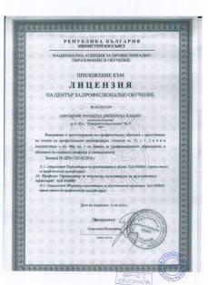 Лицензия3