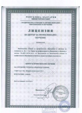Лицензия5