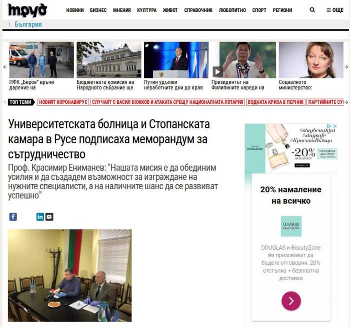 БолницаУнив-02.04.2020_screen